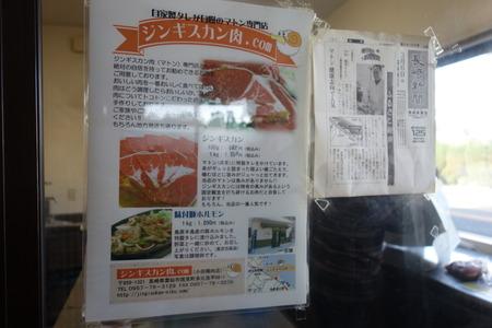 7−小田精肉店DSC00098