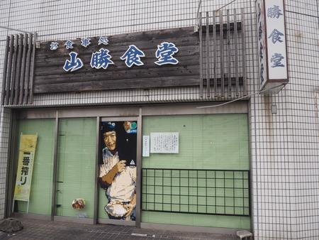 2−諫早市 山勝食堂PA019983