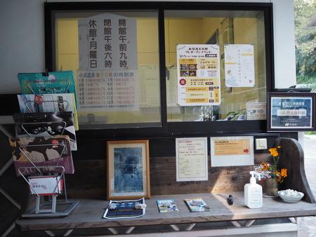 4-雲仙市 小浜町歴史資料館PC052689