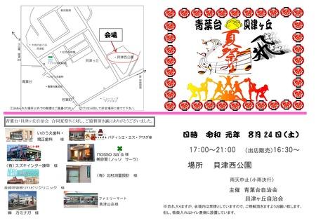 青葉台夏祭り1