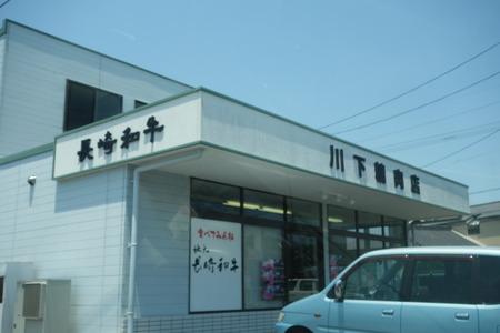 4-川下精肉店DSC02165