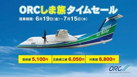 ORC 壱岐、五島、対馬タイムセール