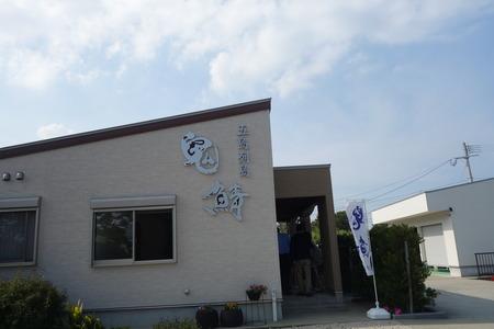 2-五島 鬼鯖寿司DSC05596