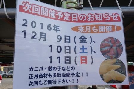 17-長崎県漁連DSC05808