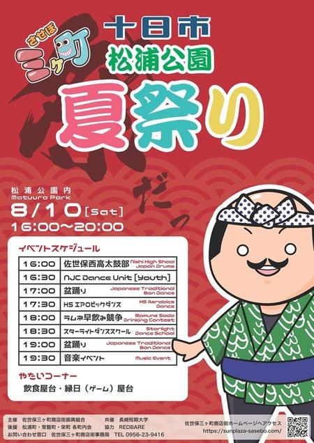 松浦公園 夏祭り