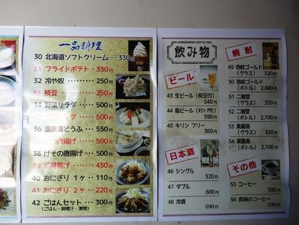 14-ゆりの温泉DSC00159