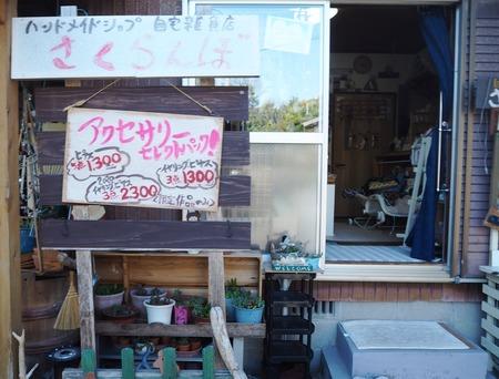 6-諫早市飯盛町 ハンドメイド雑貨さくらんぼP4050049