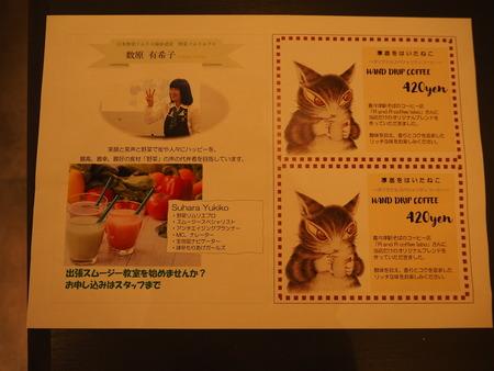 41-諫早市多良見町 猫雑貨とコーヒー 厚底をはいたねこPB226459