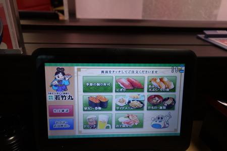 8-若竹丸DSC04776