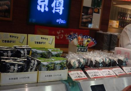 27-成田空港 京樽DSC03816