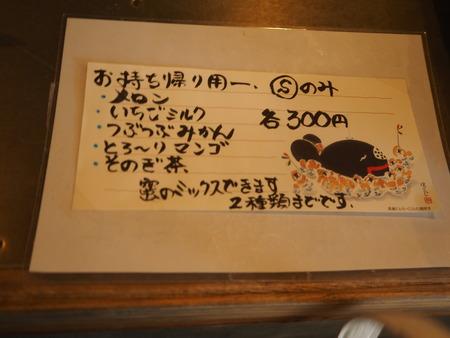 6-雲仙市国見町 たぬき山饅頭P8075537