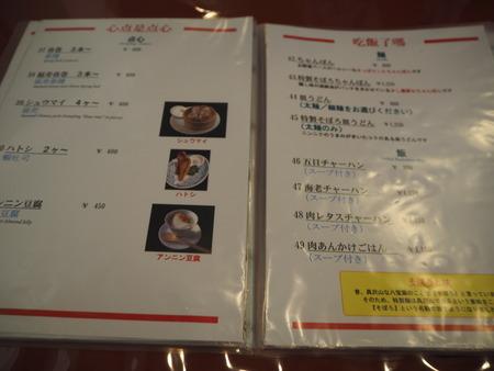 6-長崎市新地町 中華料理 福寿P8290971