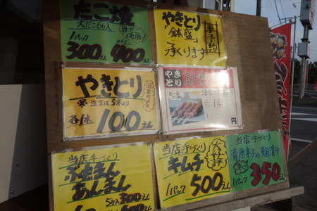 4-ふくまる本舗DSC08523