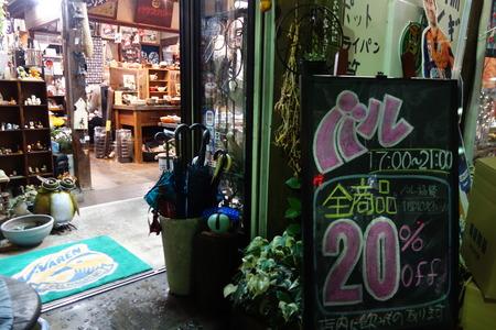31-吉岡金物店DSC07540