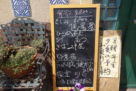 10-食堂 川口DSC05620