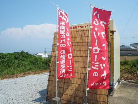 11--島原市有明町 ハゼモト精米自販機P8220464
