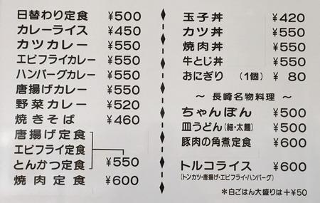 レストランながえIMG_0523