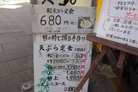 5-天乃屋DSC00213