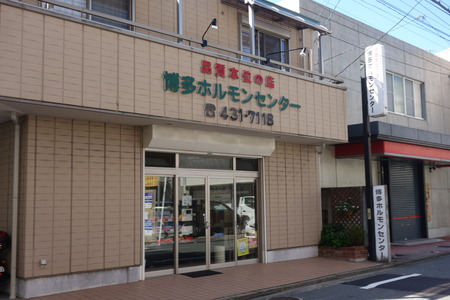16-博多ホルモンセンターDSC04718