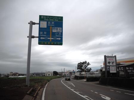 10-愛野町 ジャージファーム前P7214031