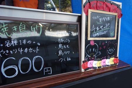 13-焼鳥 竹DSC03685