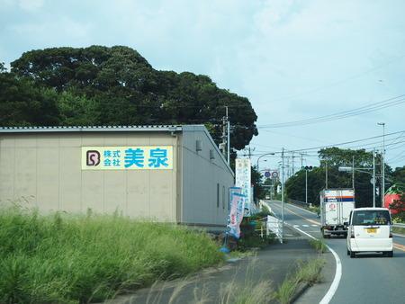 3-諫早市小長井町 美泉マルマイユP8010333