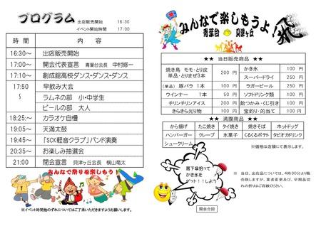 青葉台夏祭り2