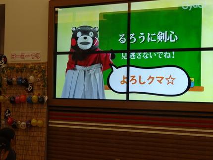 3-るろうに剣心DSC02268