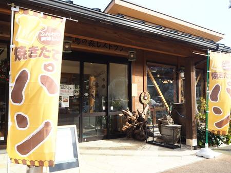 3-大村市中里町 峠のパン工房PC160015 - コピー