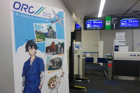 3-五島 長崎空港DSC05064