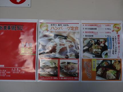 12-ゆりの温泉DSC00157