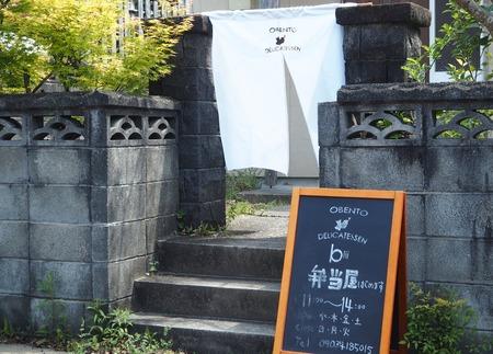 6-諫早市山川町 OBENTO&DELICATESSEN biiiP4170202