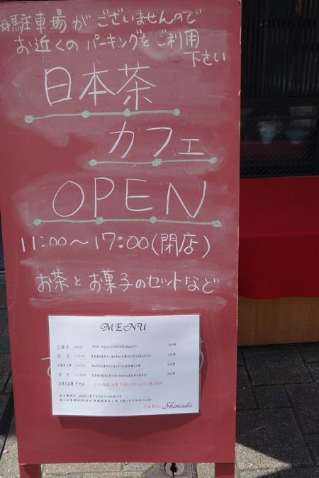 4-お茶処しまだDSC04094 - コピー