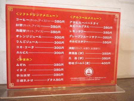 9-長崎市緑町 猪八戒P8091026