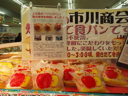 14-上五島カミティ ヤキリンゴPB211069
