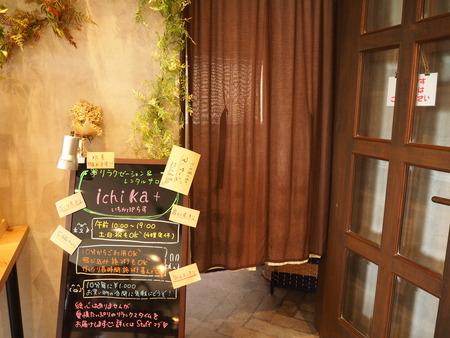 20-大村市 しあわせお菓子工房 ichika P7224189