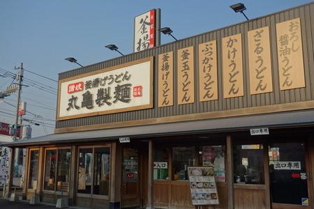 2−丸亀製麺DSC08230