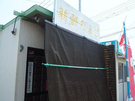 7--島原市有明町 ハゼモト精米自販機P8220453