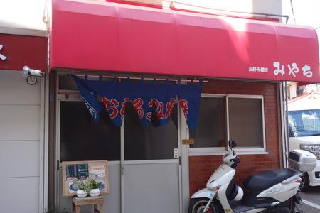 4-みやちDSC00857