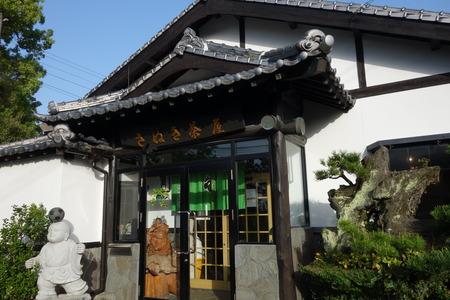 1-さぬき茶屋DSC05038