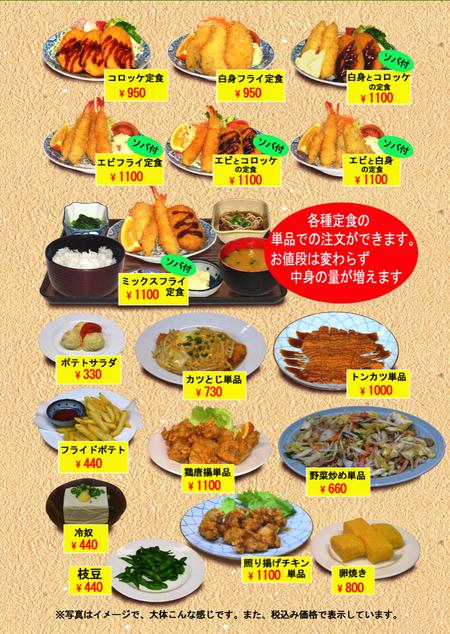 2021.09.06 平戸市 満腹食堂IMG_6158