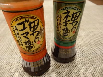 1-ねぎ醤DSC09819