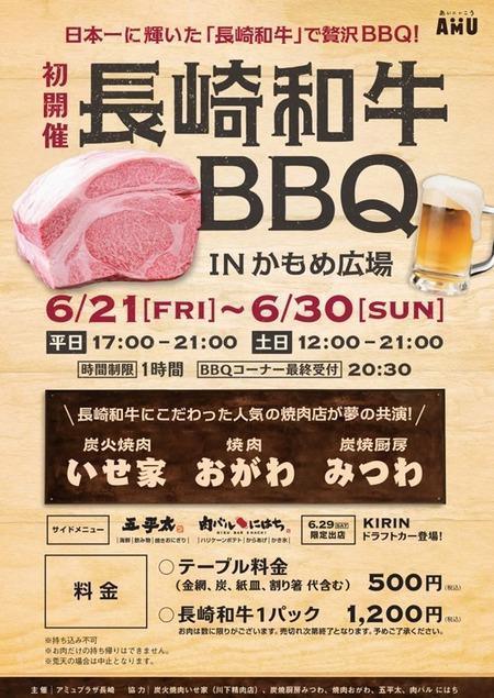 長崎和牛BBQ
