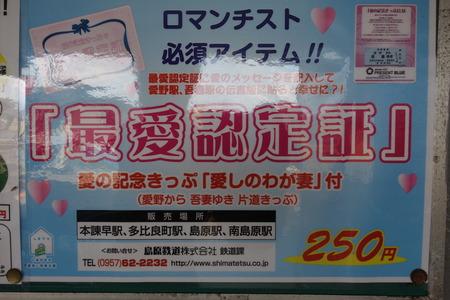 6-愛野駅DSC00357