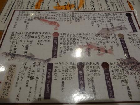7−根室花まるDSC08308