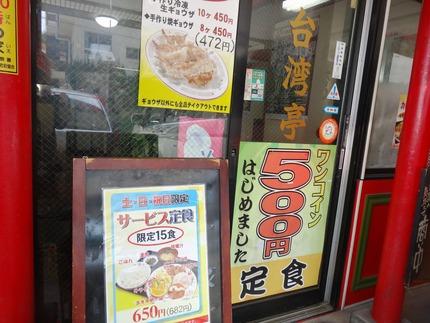6-台湾亭DSC08387
