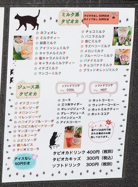 4-大村市 黒猫P2011762 - コピー