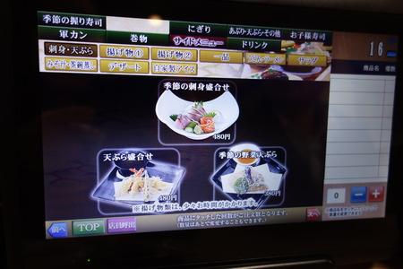9-若竹丸DSC04795