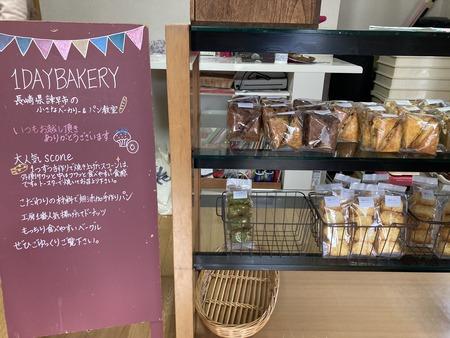 1-諫早市多良見町1day bakery IMG_0584
