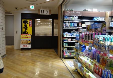 3-福岡市 牧のうどん 博多バスターミナル店DSC08495